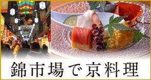 京都錦市場 斗米庵(とべいあん)