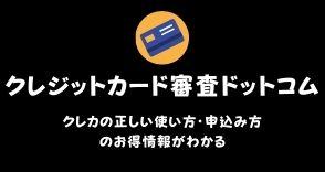 クレジットカード審査ドットコム