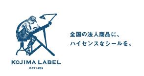 株式会社小島ラベル印刷